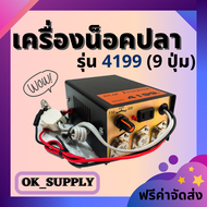 OK Supply เครื่องน็อคปลา ,หม้อน็อคปลา (อินเวอร์เตอร์แปลงไฟ) รุ่น 4199  (9 ปุ่ม)