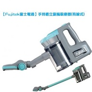 【Fujitek富士電通】手持直立旋風吸塵器(有線式)(FT-VC305)