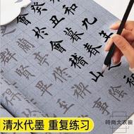 練毛筆字帖水寫布套裝初學者沾水練習書法入門臨摹