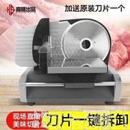 牛肉羊肉片切肉片機肥牛火鍋羊肉切片機家用切肉機電動刨肉機小型 DF-可卡衣櫃