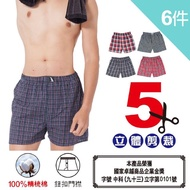 【LIGHT & DARK】五片式100%精梳棉色織型男平口褲(買3送3超值6件組)