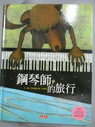 【書寶二手書T1/少年童書_ZCO】鋼琴師的旅行_石田真理