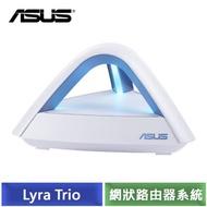 [單入組] ASUS Lyra Trio AC1750雙頻Wi-Fi網狀網絡多路由器系統 (MAP-AC1750)