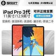 廢鐵戰士/蘋果11英寸12.9英寸iPad Pro 3 插卡WIFI版二手iPad pro