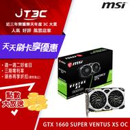 msi 微星 GeForce GTX 1660 SUPER VENTUS XS OC 顯示卡(4719072681852)