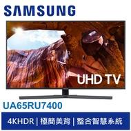 SAMSUNG UA65RU7400 三星65型4K HDR智慧連網電視 65RU7400