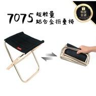 現貨 7075航太鋁合金 超輕量折疊椅 雅馬遜椅