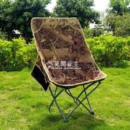 戶外折疊椅子凳子露營燒烤便攜神器休閒月亮椅釣魚寫生椅送收納袋 摩可美家
