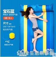 自動充氣墊戶外帳篷睡墊床墊便攜加厚防潮墊野外雙人地墊露營墊子