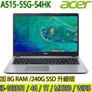 (全面升規)Acer A515-55G-54HK (銀)i5-1035G1/1TB/MX350 2G/4GB/獨顯效能機種/加8G/加240GSSD 特仕機