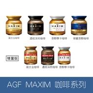 現貨 日本AGF MAXIM四口味任選 箴言/香醇摩卡/濃郁深煎/華麗香醇 即溶咖啡 80g 100g