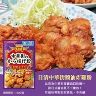 日清 中華街醬油炸雞粉/包