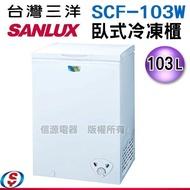 可議價【信源電器】103公升台灣三洋SANLUX臥式冷凍櫃 SCF-103W