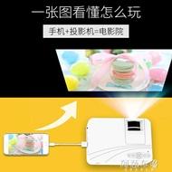 投影儀 易接T1手機投影儀蘋果安卓小型便攜投影機 無線家用高清墻投投影器