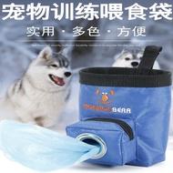 秒殺特價 多功能時尚寵物外出小包 牛津布訓練獎勵零食腰包 外出遛狗零食袋 訓練餵食袋 便捷寵物外出包 寵物訓練用品