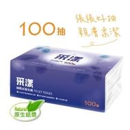 采漾 超柔適抽取式衛生紙 100抽X12包 /1串