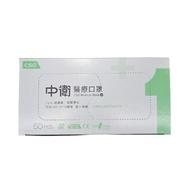 中衛 雙鋼醫療口罩(綠) 50入/盒【現貨】【美十樂藥妝保健】