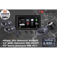 เครื่องเล่น 2D Nakamichi NA3600S,Nakamichi NSE-CS1617,Nakamichi NSE-1617