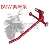 BMW 單搖臂起車架 寶馬 左右通用型【客滿來】重型摩托車 機車 重機 起車架 駐車架 配件 機車 修車 零件 AOCA