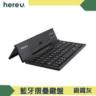 中文版【福利品】hereu 藍牙折疊鍵盤 CL-888 支援 iPhone iPad iOS7.0以上 Android 4.0以上 各牌手機 平板 安博盒子