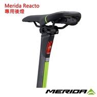 【MERIDA 美利達】銳克多Reacto 第三代 碳纖車後燈 2103(車燈/警示燈/照明/單車/自行車)
