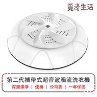 【加送好禮】meekee 迷你洗衣機 第二代攜帶式超音波渦流洗衣機/渦輪洗衣機/便攜/迷你