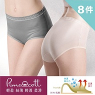【樂活人生LOHAS】台灣製歐洲精品PIMA超純柔棉 高腰無壓抗過敏內褲8入(超乎想像膚觸)