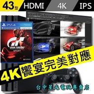 二館【PS4主機 PRO+4K螢幕+GT】PHILIPS 飛利浦 43吋 高階電腦液晶顯示器 跑車浪漫旅【台中星光電玩】