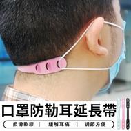 【台灣現貨 A019】口罩延長帶 口罩護耳器 口罩神器 護耳神器 口罩減壓繩 耳朵掛鉤 調整帶 口罩耳套 口罩輔助器