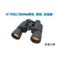 信達光電信達光學 全新10~90倍口徑50mm變焦 雙筒 望遠鏡