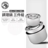 【ZEBRA 斑馬牌】304不鏽鋼調理鍋 三件組 18+20+22CM(平蓋可堆疊 多功能鍋)