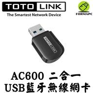 TOTOLINK A600UB AC600 USB藍牙無線網卡 WIFI+藍牙 二合一 電腦 藍芽+網路 接收器 傳輸器