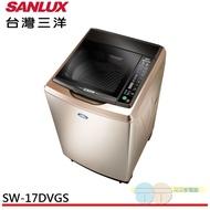 台灣三洋 直流變頻超音波單槽洗衣機SW-17DVGS