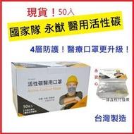 【現貨開發票】👍台灣製造 永猷活性碳口罩 醫用口罩 醫療及活性碳 成人50入