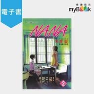 【myBook】NANA 02(電子漫畫)