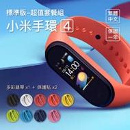 【套裝兩入組 送保貼 彩色錶帶】小米手環4 標準版 新色套裝 繁中 運動手環 彩色大螢幕 心率檢測 LINE