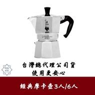 現貨 摩卡壺 義大利 Bialetti 經典摩卡壺 (3/6杯份) 八角摩卡壺 台灣總代理公司貨 IKUK 【啡茶時刻】