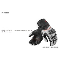 【柏霖動機總代理】 荷蘭 REVIT女版 皮手套 打洞 FGS118 CHEVRON 2LADIES女版手套