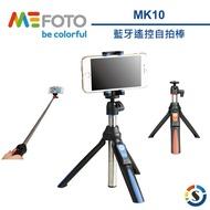 MEFOTO美孚 MK10 藍牙自拍迷你腳架組(2色可選)