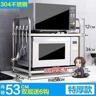 臺面置物架 304不銹鋼廚房置物架臺面 微波爐架多層電器烤箱架子調料收納用品T