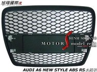 AUDI A6 NEW STYLE ABS RS水箱罩空力套件05-08