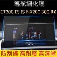 ★Lexus 雷克薩斯 CT200 ES IS NX200 300 RX 導航影音鋼化保護貼 導航貼螢幕保護貼