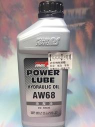 【八八八】e網購~【POWER LUBE OIL AW68 液壓油】458090汽油精 煞車油 機油 引擎清潔劑