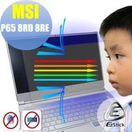 EZstick MSI P65 8RD P65 8RE 防藍光螢幕貼