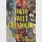 空山基&Rockin` Jelly Bean&寺田克也作品畫集:TOKYO SWEET GWENDOLINE