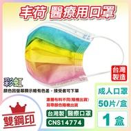 (任選8盒單盒249元)丰荷 雙鋼印 成人醫療口罩 醫用口罩 (彩虹-耳帶隨機) 50入/盒 (台灣製 CNS14774) 專品藥局【2016693】