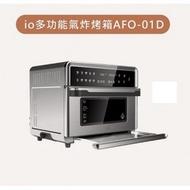 109/12/31前贈好禮【io】io  多功能氣炸烤箱  AFO-01D   25L