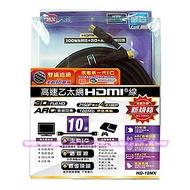 【民權橋電子】 PX大通  高速乙太網 HDMI10M傳輸線   HD-10MX