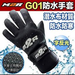 M2R G01 G-01 防水手套 機車手套 黑色 潛水布 手套|23番 保暖 防寒 防滑手套 手腕可調 手掌防滑顆粒