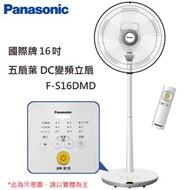 【Panasonic國際牌】16吋DC馬達ECO溫控立扇
